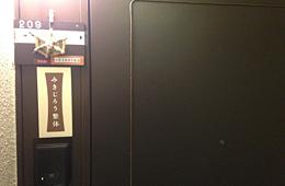 209号室
