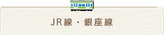 JR線・銀座線