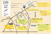 渋谷2丁目グルメマップ