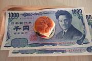 検査料 2,000円