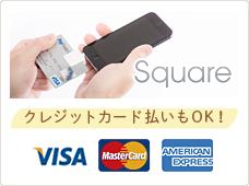 クレジットカード払いもOK!