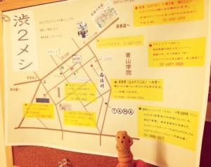 渋谷グルメマップ